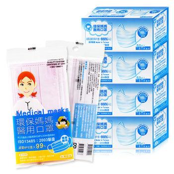 環保媽媽 醫用口罩-粉紅色(50片/盒)共4盒