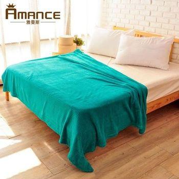 雅曼斯Amance  輕柔舒適暖絨毯 /隨意毯 / 沙發毯