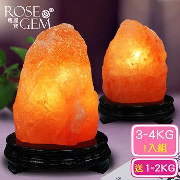 【瑰麗寶】《買大送小》精選玫瑰寶石鹽晶燈超值組_買3-4KG送1-2KG鹽晶燈