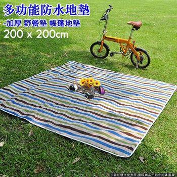 DIBOTE 迪伯特 豪華舒絨防水野餐露營墊(200x200)