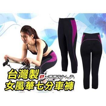 【HODARLA】女風華七分車褲-台灣製 單車 自行車 專利坐墊 黑紫