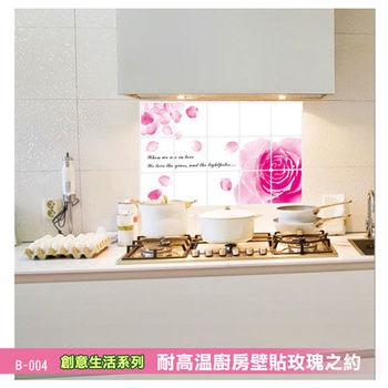 任-B-004創意生活系列--耐高溫廚房壁貼玫瑰之約大尺寸高級創意壁貼 / 牆貼