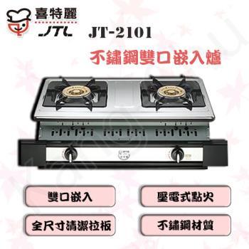 喜特麗 JT-2101(LPG) 全尺寸清潔拉板雙口嵌入爐-桶裝