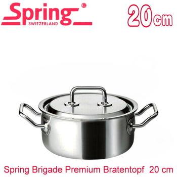 【瑞士SPRING】尊爵系列雙耳低身複合金湯鍋20cm