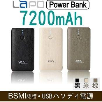 LAPO E-09 7200mAh木紋質感行動電源