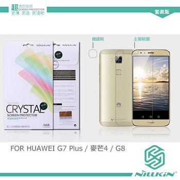 【NILLKIN】HUAWEI G7 Plus / 麥芒4 / G8 超清防指紋保護貼-套裝版
