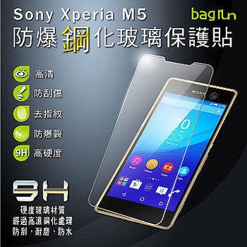 Bagrun Sony Xpeia M5防爆鋼化玻璃保貼(貼壞保賠) 0.3mm