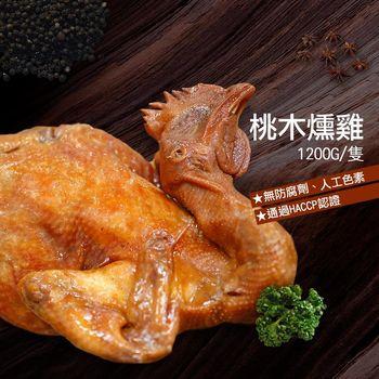 【築地一番鮮】讚不絕口桃木燻雞2隻(1.2kg±1.5%/隻)超值免運組