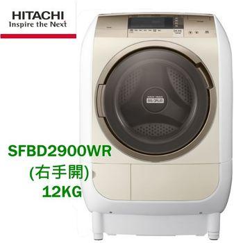 【日立HITACHI 】 12公斤 風熨斗滾筒式洗脫烘洗衣機 SFBD2900WR (右開)