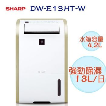【SHARP夏普】自動除菌離子 清淨除濕機 DW-E13HT-W  13L/日 水箱4.2L