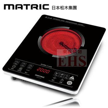 日本松木MATRIC薄型智慧觸控不挑鍋電陶爐MG-HH1201