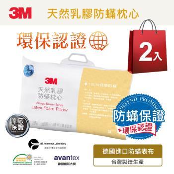 【3M】淨呼吸健康防蹣枕心-天然乳膠枕(超值兩入組)