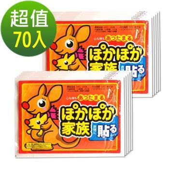 【POKA袋鼠家族】12HR可貼式暖暖貼/暖暖包(70入)
