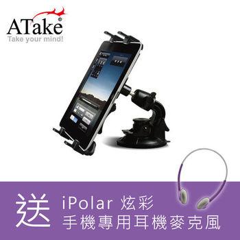 ATake - iPAD三合一腳架組【送iPolar 炫彩 手機專用耳機麥克風】