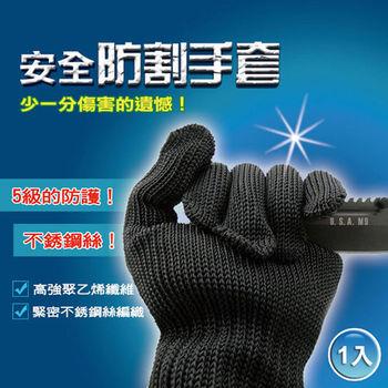 安全防割手套 -1雙入