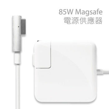 Apple Macbook Pro OEM Magsafe 85W 副廠電源轉換器 L型接頭