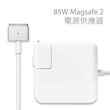 Apple Macbook Pro Retina OEM Magsafe 2 85W 副廠電源轉換器 T型