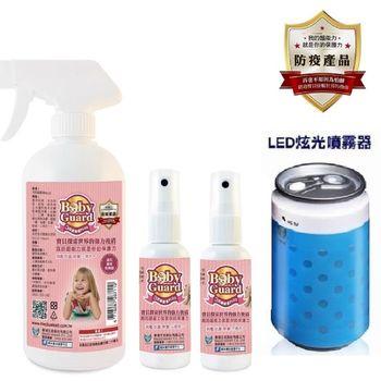 BobyGuard 3效滅菌液Plus 禮物包 + LED炫光噴霧器