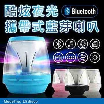 【LINQUAN】 L5 DISCO 酷炫 LED 多功能藍芽喇叭|通過台灣NCC認證