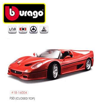 【BBURAGO】1/18法拉利平裝版-F50 close top 跑車 模型車