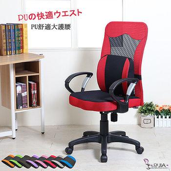 DIJIA 馬可舒壓D型電腦椅/辦公椅(八色可選)