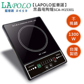 【LAPOLO藍普諾】黑晶電陶爐SCA-H15301