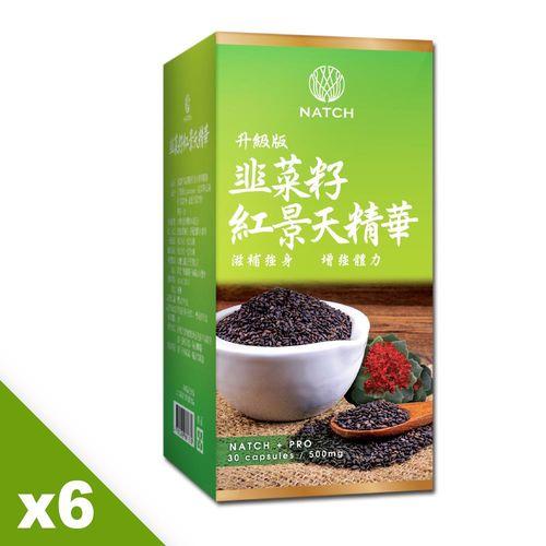 【Natch Pro】韭菜籽紅景天進階版6盒組(30顆/盒)