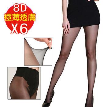台元嚴選8D超薄 臀部提花 透膚絲襪 比基尼款(6雙)