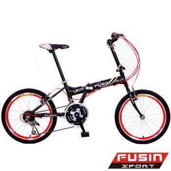 【預購】FUSIN-F101 必備經典小折首選 20吋21速折疊車-DIY調整款(多色可選)EU