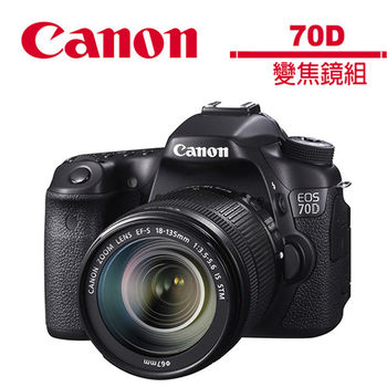 【64G防潮箱組】Canon EOS 70D 18-135mm IS STM (公司貨)