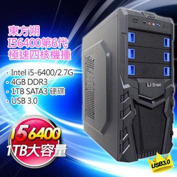 【東方朔】(6代I5-6400/華碩B150M-A D3/4G RAM/1TB/400W)極速四核機種
