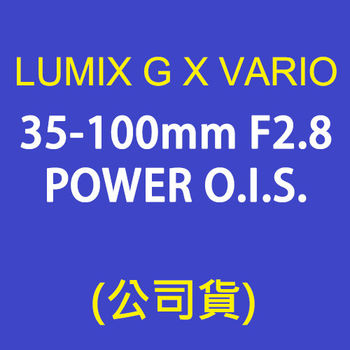 【防潮箱吹筆組】Panasonic LUMIX G X VARIO 35-100mm F2.8 POWER O.I.S.(公司貨)