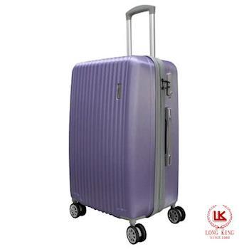【LONG KING】24吋ABS歐風時尚行李箱(LK-8011/24-淺紫)