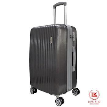 【LONG KING】24吋ABS歐風時尚行李箱(LK-8011/24-深灰)