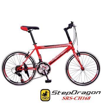 【StepDragon】SRS-CH168 日本Shimano 20吋21速小跑車-EU