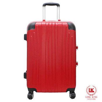 【LONG KING】24吋ABS鋁合金框海關鎖行李箱( LK-8005N/24-紅)