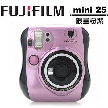 拍立得 FUJIFILM instax mini 25 Kitty 限量粉紫(公司貨)