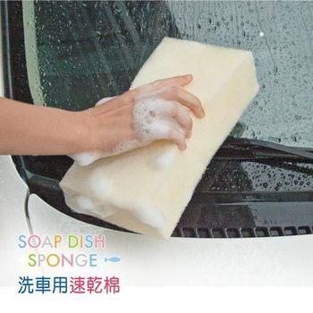 洗車用速乾棉 洗車棉 清潔海棉 洗車刷-6入裝