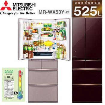 ★回函贈好禮★『MITSUBISHI』☆三菱  525L日本原裝變頻六門電冰箱 MR-WX53Y