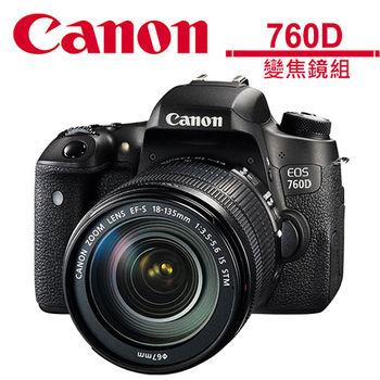 【64G快門線組】 Canon 760D 18-135mm STM (公司貨)
