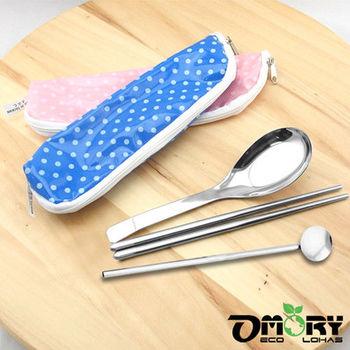 【OMORY】攜帶式不鏽鋼環保餐具3件組(匙.筷.吸管攪拌匙)-2組入