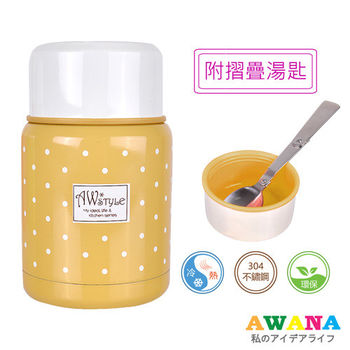 【AWANA】真空斷熱圓點悶燒罐350ml(焦糖咖)