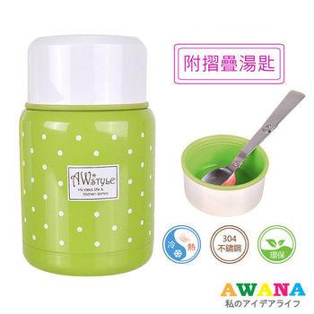 【AWANA】真空斷熱圓點悶燒罐350ml(抹茶綠)
