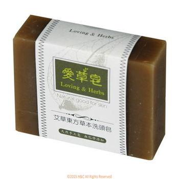 愛草皂艾草東方草本手工皂 (洗頭及身體)