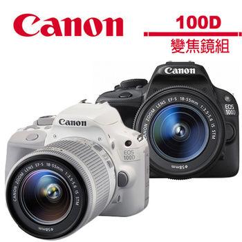 【32G包組】Canon EOS 100D 18-55mm STM(公司貨)