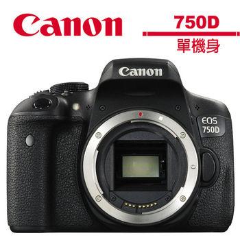 【32G快門線組】Canon 750D 單機身(公司貨)