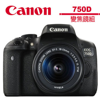 【32G快門線組】Canon EOS 750D 18-55mm(公司貨)