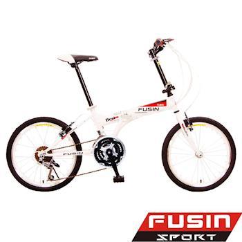 【 FUSIN】20吋24速經典時尚折疊車-F104-DIY調整-EU