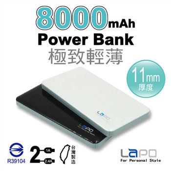 LAPO 超薄8000mAh輕巧時尚行動電源 E-02PLUS(贈enco雙孔USB充電器)