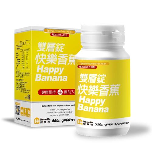 Home Dr. 快樂香蕉雙層錠(60錠/盒)